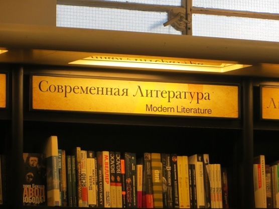 Piccadilly The Russian Bookshop 28.08.17 (5)